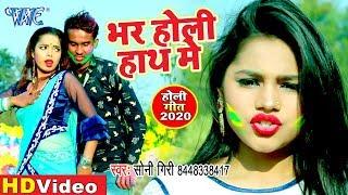 भोजपुरी का सुपरहिट होली #वीडियो 2020 | Bhar Holi Haath Me | Soni Giri | Bhojpuri Holi Song