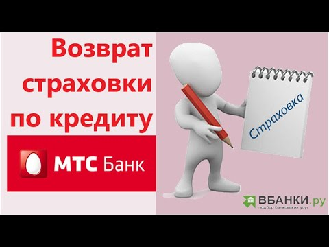 Возврат страховки по кредиту в МТС Банке: на примере САО ВСК