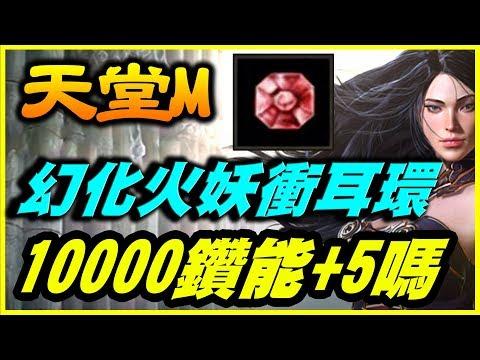 【天堂M】幻化火妖衝耳環《1萬鑽能+5嗎》【平民百姓衝裝去】