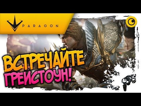 видео: ВСТРЕЧАЙТЕ! ГРЕЙСТОУН! ☻ paragon ☻