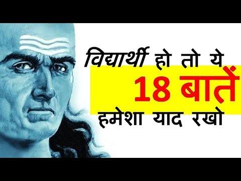 Chanakya Neeti by Puneet Biseria (PART~ 1)
