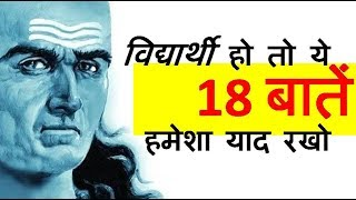Chanakya Neeti for Students| Chanakya Niti Ke Shlok | Chanakya Niti ka Arth | Puneet Biseria