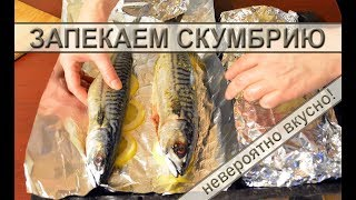 Скумбрия запеченная в фольге с лимоном: простой и вкусный рецепт приготовления скумбрии в духовке