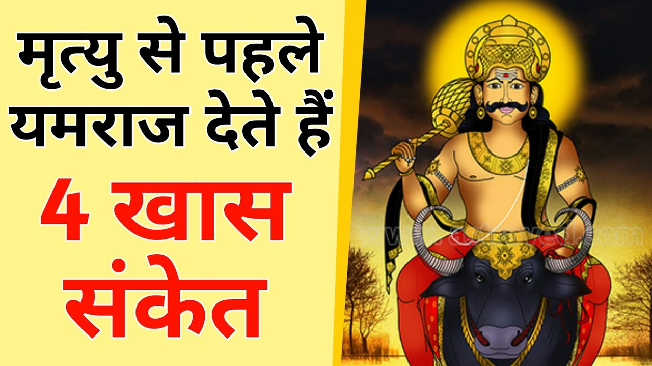 यमराज हर मनुष्य को भेजते हैं ये 4 खास संकेत। story of yamraj। yamraj and amrit story