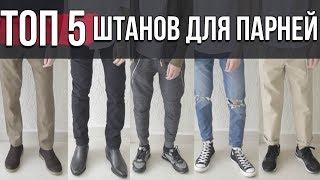 видео Мужская мода: как выбрать стильную и удобную рубашку?
