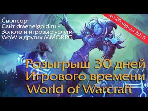 Розыгрыш 30 дней игрового времени WoW до 20 апреля 2015