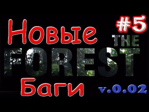 Игра Зе Форест / The Forest 0.02 Новые баги, новые мифы (часть 1)