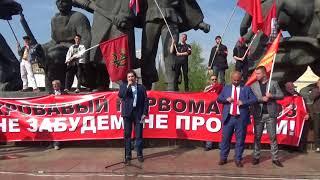 01 мая 2018 года Москва Митинг Левые и коммунисты у станции метроУлица 1905 года
