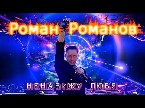 РОМАН РОМАНОВ НЕНАВИЖУ ЛЮБЯ