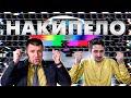 Россия замедляет интернет и рост цен. Воронежу приготовиться! Дмитрий Потапенко и Майкл Наки