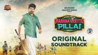 Namma Veettu Pillai - Original Soundtrack | Sivakarthikeyan | Sun Pictures | D.Imman | Pandiraj