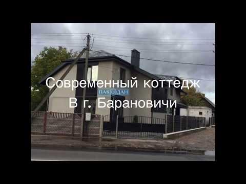 Коттедж ул. Тельмана 95, г. Барановичи
