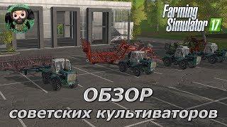 Farming Simulator 17 : Обзор Русских Культиваторов