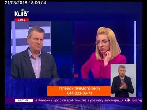 Телеканал Київ: 21.03.18 Київ Live 18.00