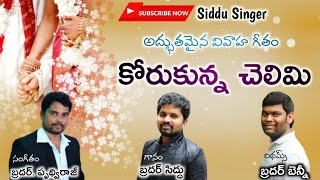 Latest Telugu Christian Marriage Song || Korukunna Chelimi Cover|| SidduSinger || Prudhvi Music Team