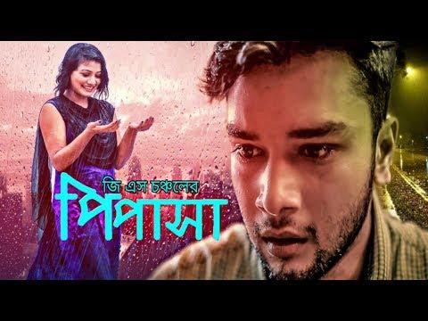 Pipasha Ll পিপাসা Ll Sabbir Arnob || GS Chanchal Ll Bangla New Short Film 2017 Ll GS Film House Ll