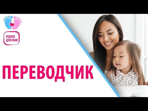Работа для мамочек в декрете — переводчик. Кто такой переводчик?