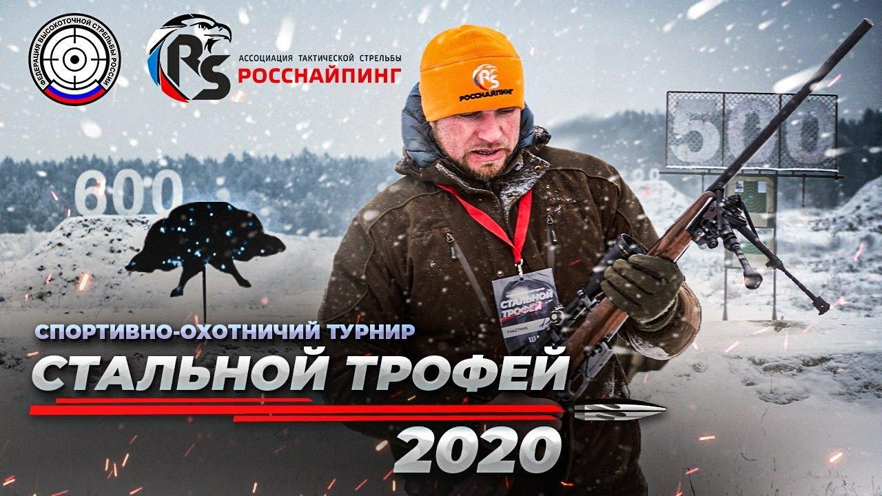 СТАЛЬНОЙ ТРОФЕЙ 2020