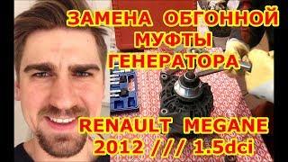 зАМЕНА ОБГОННОЙ МУФТЫ ГЕНЕРАТОРА/// RENAULT MEGANE /// 2012 /// 1.5DCI