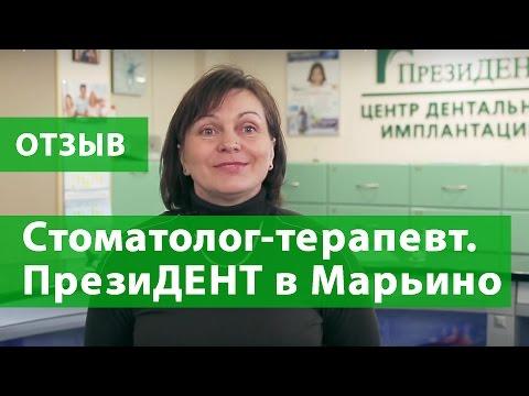 Взрослая стоматология в Москве. Отзыв о стоматологе-терапевте клиники ПрезиДЕНТ Марьино