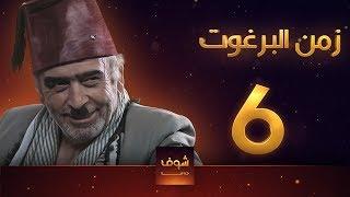 مسلسل زمن البرغوت 1 الحلقة 6