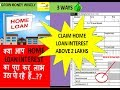 HOW TO CLAIM HOME LOAN INTEREST IN TAX RETURN - ABOVE 2 LAKHS