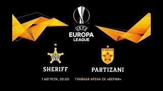 Лига Европы.ФК «Шериф» – ФК «Партизани» 1:1. 01.08.2019