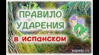 Испанский язык с нуля Урок 4 Правило ударения №1 - основа правила (www.espato.ru)