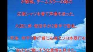 田中聖,絶叫応援,元,KAT TUN,九回,登板,弟,二松学舎大付,彗,投手,声援,うれしかった,話題,動画 田中彗 検索動画 19