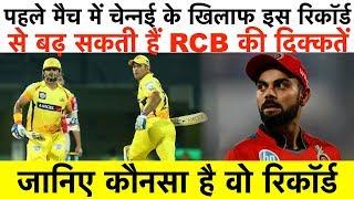IPL 2019 : पहले मैच में चेन्नई के खिलाफ इस रिकॉर्ड से बढ़ सकती हैं RCB की दिक्कतें