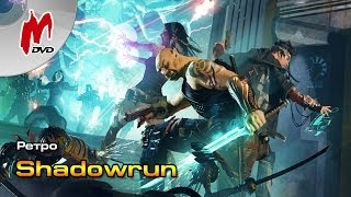 Ретро: Shadowrun