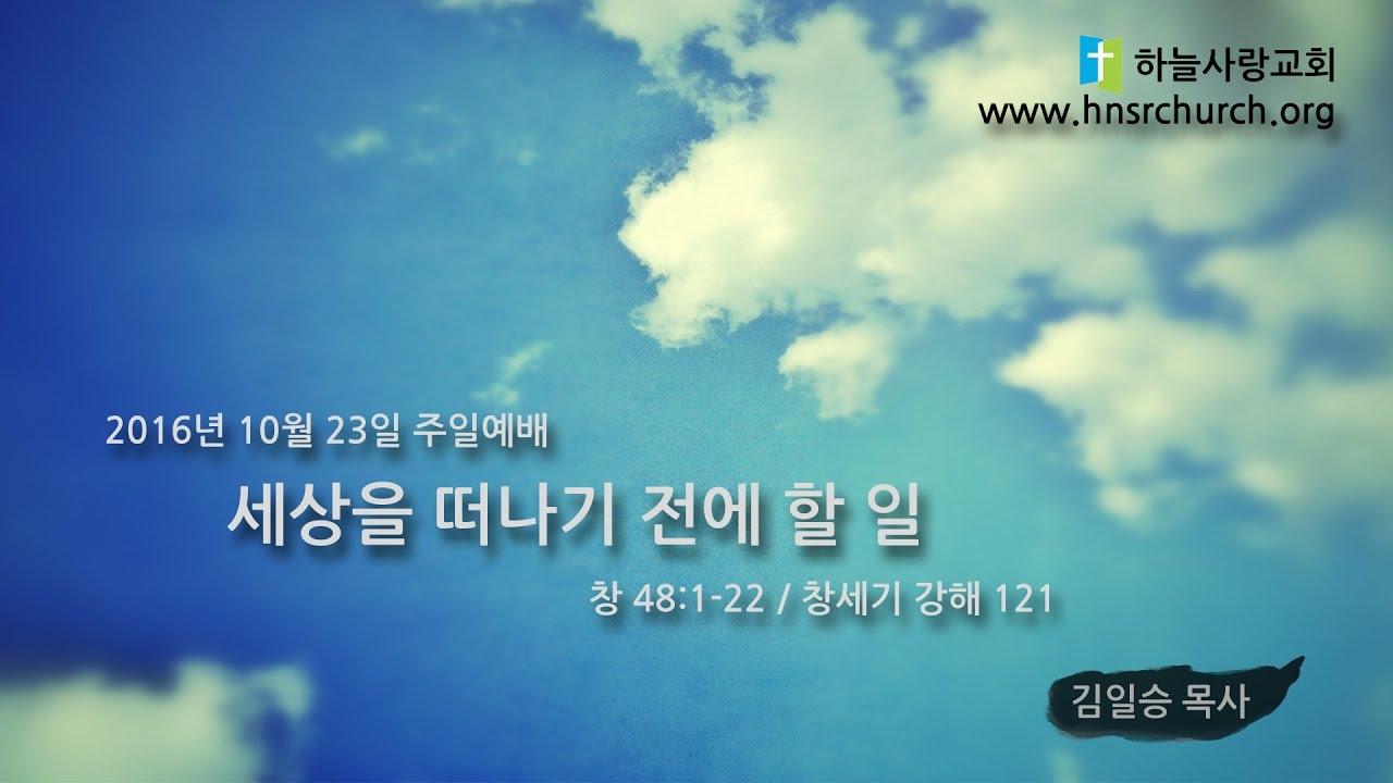 창 121 48:1-22 세상을 떠나기 전에 할 일