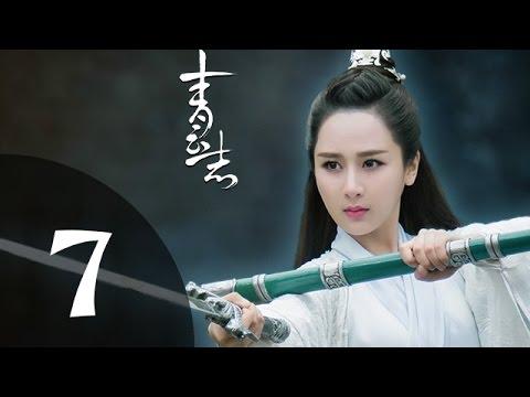 青云志  第7集 预告(李易峰、赵丽颖、杨紫领衔主演)|  诛仙青云志