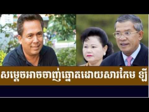 Khmer Hot News: RFA Radio Free Asia Khmer Morning Tuesday 06/20/2017