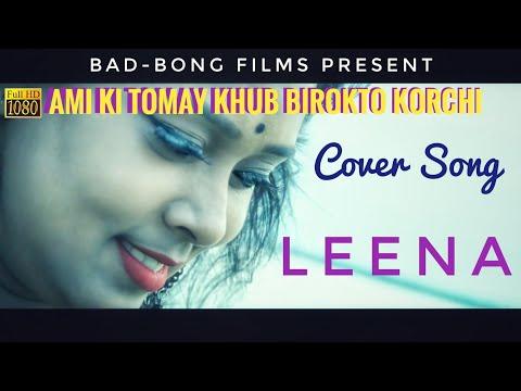 ami-ki-tomay-khub-birokto-korchi-|-bengali-latest-song-2018-|-anupam-roy-|-lokhhiti-|-drishtikone-|