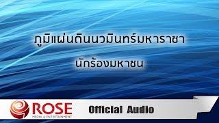 ภูมิแผ่นดินนวมินทร์มหาราชา - นักร้องมหาชน (Official Audio)