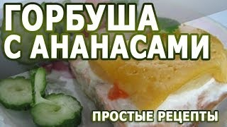 Рецепты блюд. Горбуша с ананасами простой рецепт