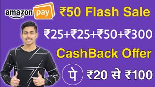 Amazon Flash Sale ₹50 CashBack Offer, Amazon Flat ₹25+₹25 Offer,Phone Pe ₹20 Se ₹100 CashBack Offer