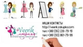 Veerik интернет-магазин женской одежды(http://veerik.zakupka.com тел.:+380 (95) 226-79-19 тел.:+380 (93) 861-79-99 http://vk.com/veerikcompani Выбрав интеренет-магазин Veerik, Вы войдете в..., 2015-10-14T20:42:17.000Z)