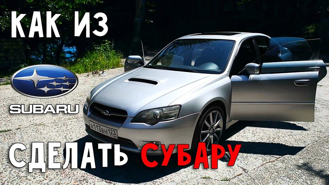 Download Subaru Legacy B4 Обзор и Отзыв Владельца