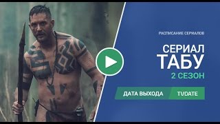 Табу Премьера 2 Сезона