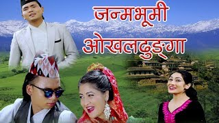 NEW LOK DOHORI SONG  जन्मभुमि JANMABHUMI Okhaldhunga FULL VIDEO /BAL KUMAR SHRESTHA /PRIYA CENTURY