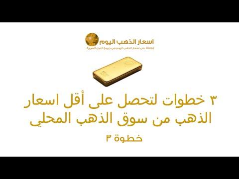سوق الذهب ٣ خطوات لتحصل على أقل اسعار الذهب خطوة ٣