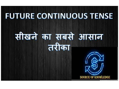 Future continuouse tense | use of will / be shall be learn in hindi