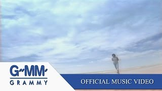 ปราสาททราย - สุรสีห์ อิทธิกุล 【OFFICIAL MV】