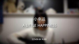 《小幸運-田馥甄》(A little happiness) | Guitar Cover