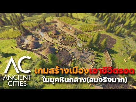 Ancient Cities เกมสร้างเมืองเอาชีวิตรอดในยุคหินกลาง