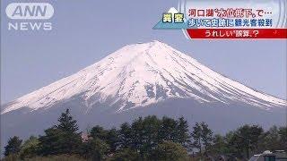 噴火との関連は?富士山周辺でさまざまな異変(13/04/29) thumbnail