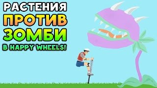 РАСТЕНИЯ ПРОТИВ ЗОМБИ В HAPPY WHEELS! - Happy Wheels