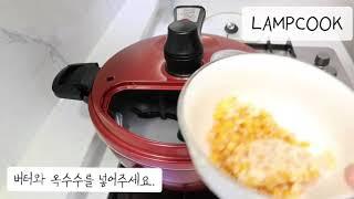 램프쿡  Lampcook   팝콘  만들기